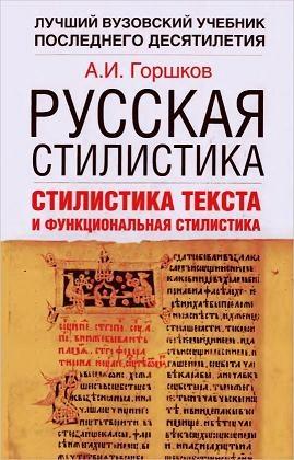 Горшков А.И. Русская стилистика. Стилистика текста и функциональная стилистика