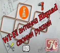 Книга Wi-Fi антенна Biquad своими руками