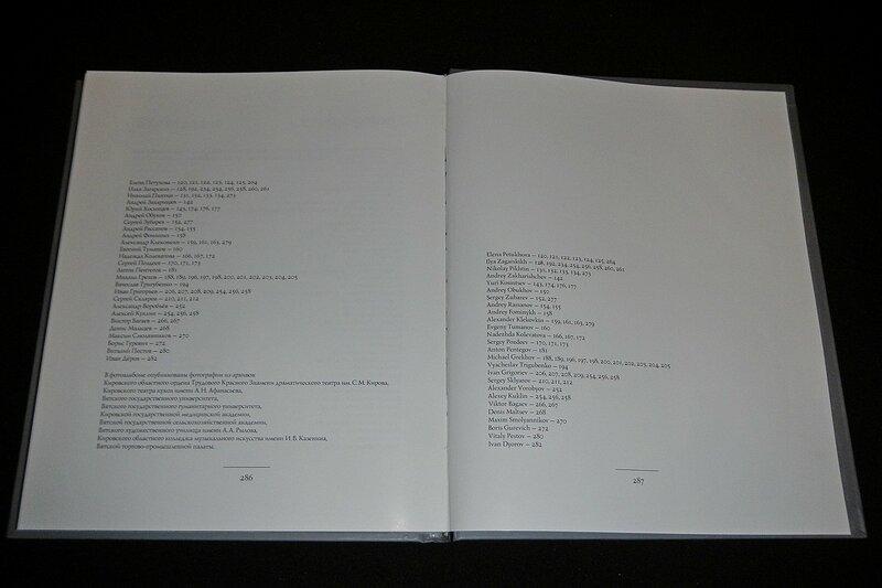Фотоальбом «Хлынов - Вятка - Киров»: список авторов фотографов