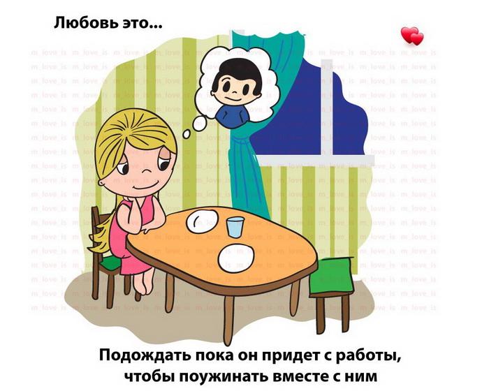 любовь это, love is