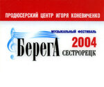 Лог Берега сестрорецк