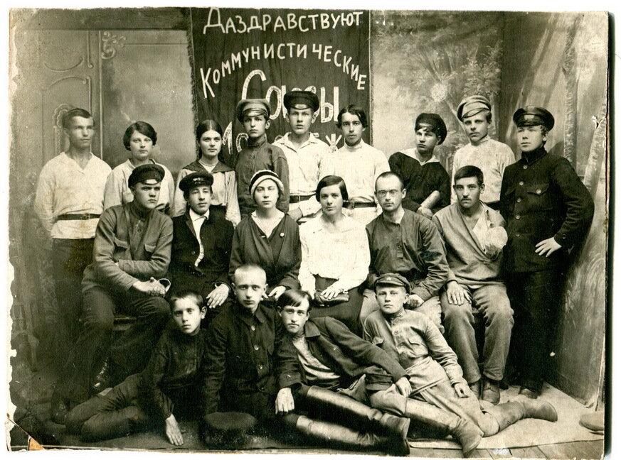 1920. Комячейка