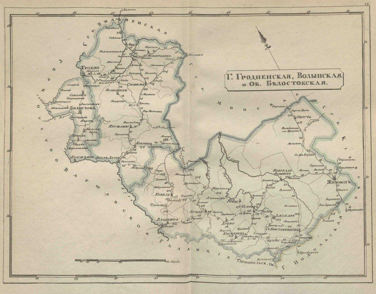 20. Гродненская, Волынская губернии и область Белостокская