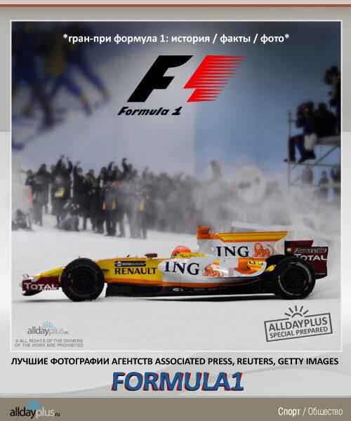 Формула1 / Formula1 : история, факты и фотографии