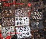 Старинные мотоциклетные номера