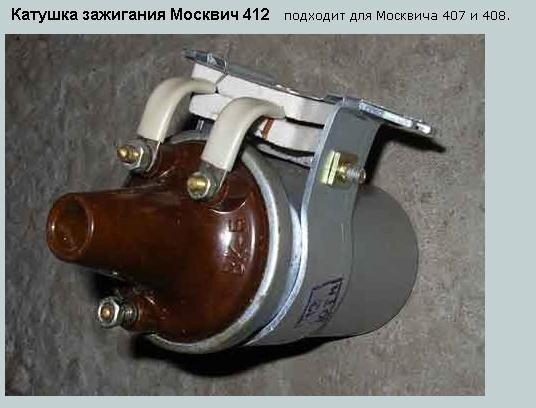 схема контактная группа замка зажигания москвич 412. автолавка для выездной торговли.