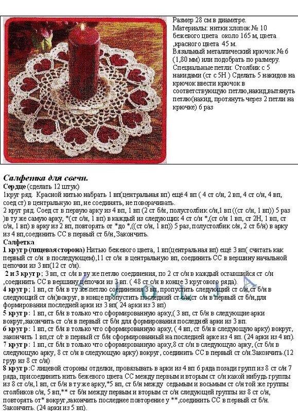 подушка. валентинки. рукоделие.  Теги. салфетка. вязание.
