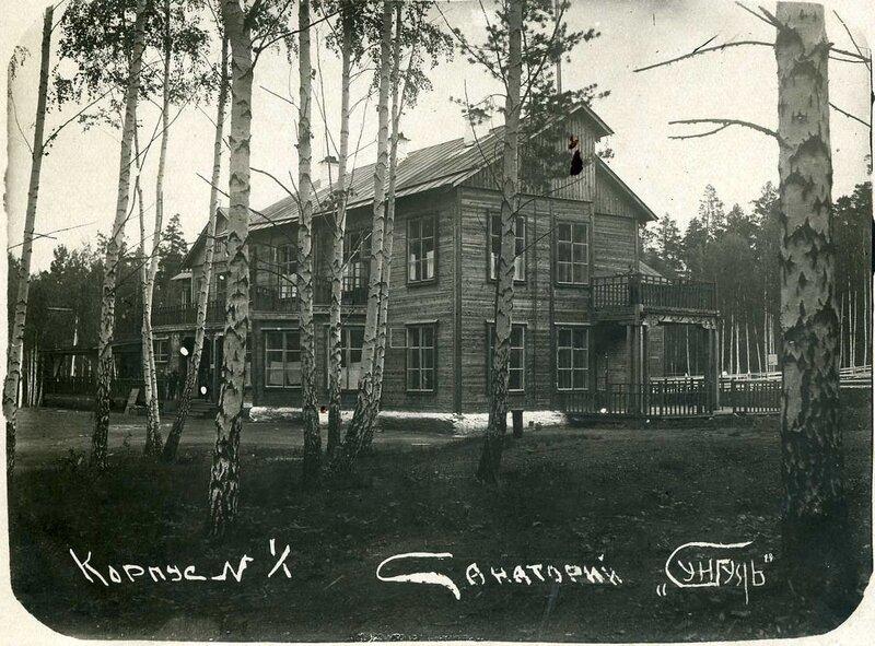 Санаторий Сунгуль. 1936 год