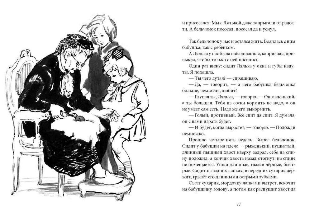 Belaya_shubka-p76-77.jpg