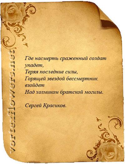 легенды и стихи о бессмертнике