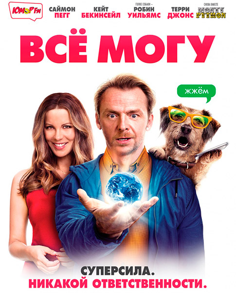 Всё могу / Absolutely Anything (2015/DVDRip)