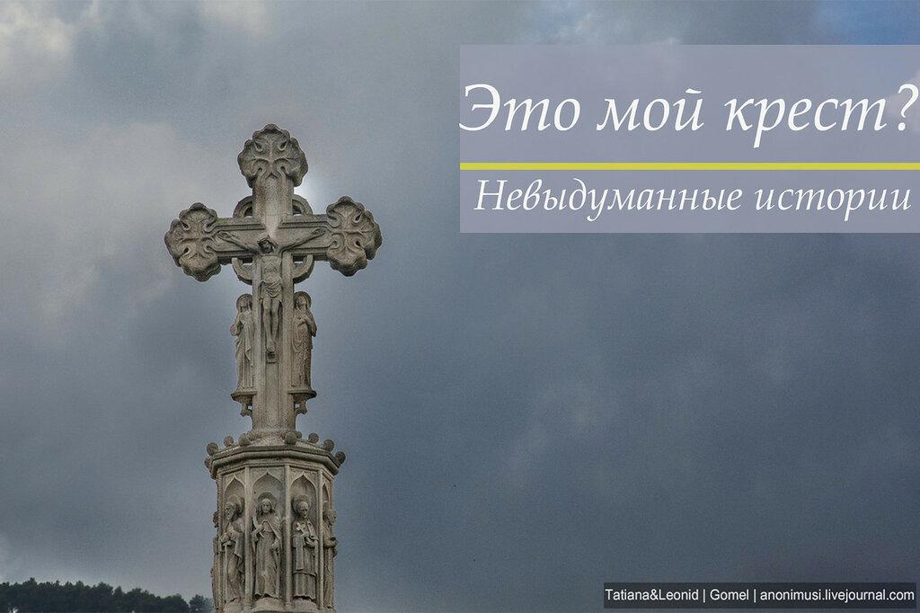 мой крест