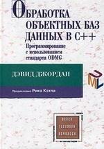 Книга Обработка объектных баз данных в C++ - Программирование с использованием стандарта ODMG - Дэвид Джордан.