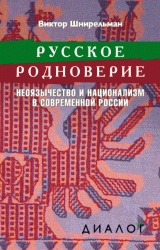 Книга Русское родноверие. Неоязычество и национализм в современной России
