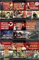 """Книга Серия """"Чёрные страницы истории"""" в 15 книгах"""