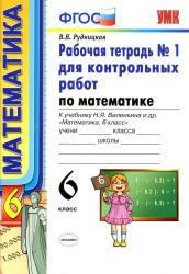 Книга Математика, 6 класс, Рабочая тетрадь №1 для контрольных работ, Рудницкая В.Н., 2013