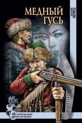 Книга Медный гусь