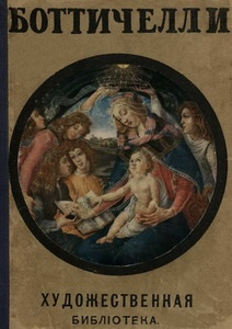 Книга Боттичелли