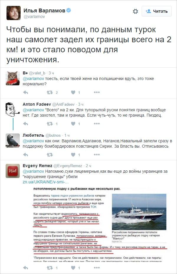 Тела двух пилотов сбитого Су-24 находятся у повстанцев, - турецкие СМИ - Цензор.НЕТ 1530