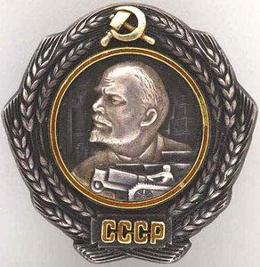 Орден Ленина 1
