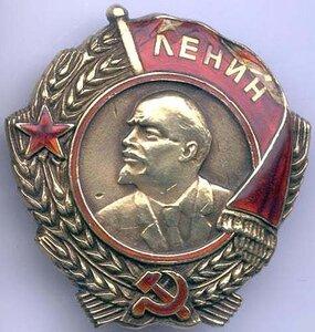 Орден Ленина3.
