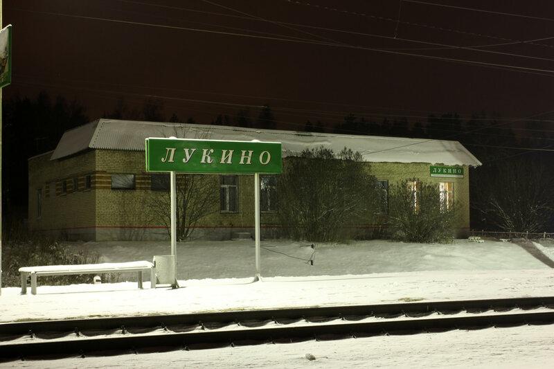Платформа, табличка и здание ДСП в Лукино