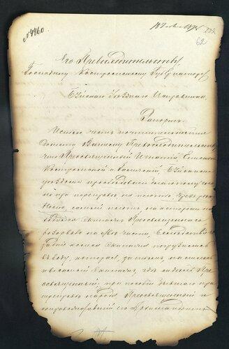 ГАКО, ф. 133, оп. б/ш, д. 3558, л. 62.