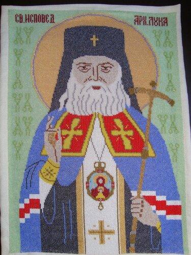 Святой Исповедник Архиепископ Лука Войно-Ясенецкий