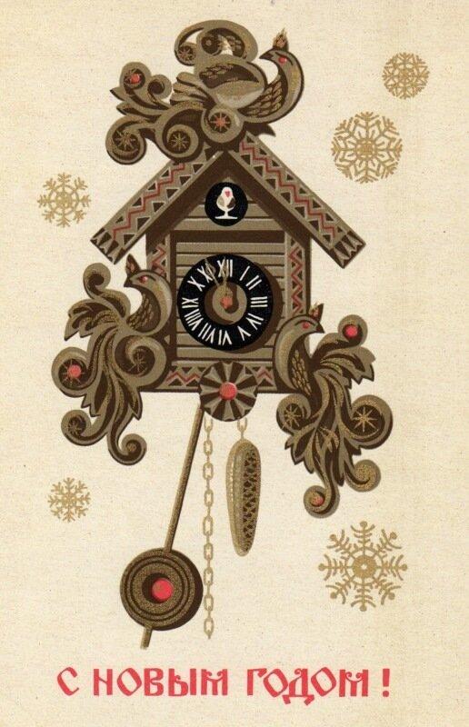 Новогодняя открытка часы с кукушкой