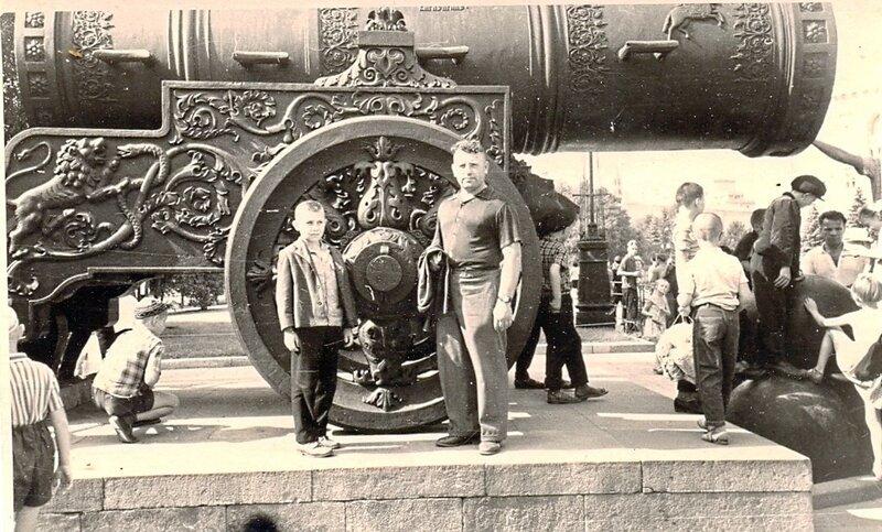 1966 год. У Царь-пушки.