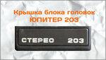 КБГ ЮПИТЕР 203.jpg