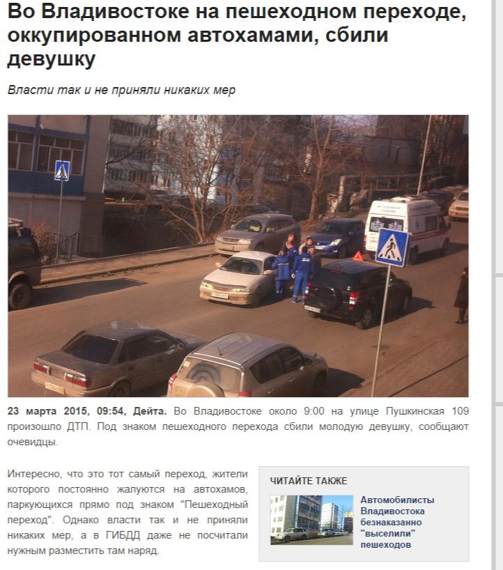 Во Владивостоке на пешеходном переходе, оккупированном автохамами, сбили девушку   РИА Дейта.RU.png