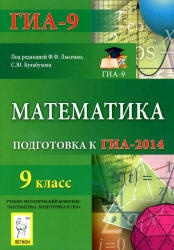 Книга Подготовка к ГИА 2014, Математика, 9 класс, Лысенко, Кулабухов, 2013