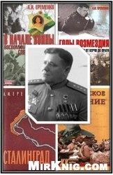 Книга Еременко Андрей - Сборник произведений ( 4 книги)