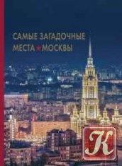Книга Книга Самые загадочные места Москвы