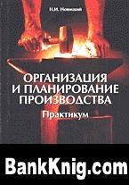 Книга Организация и планирование производства. Практикум.