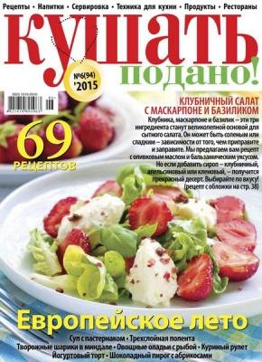 Журнал Журнал Кушать подано №6, 2015