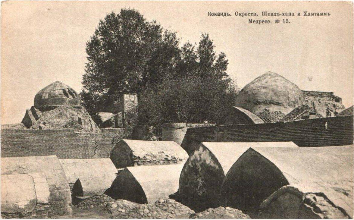 Окрестности Коканда. Шеид-хана и Хамтамм медресе