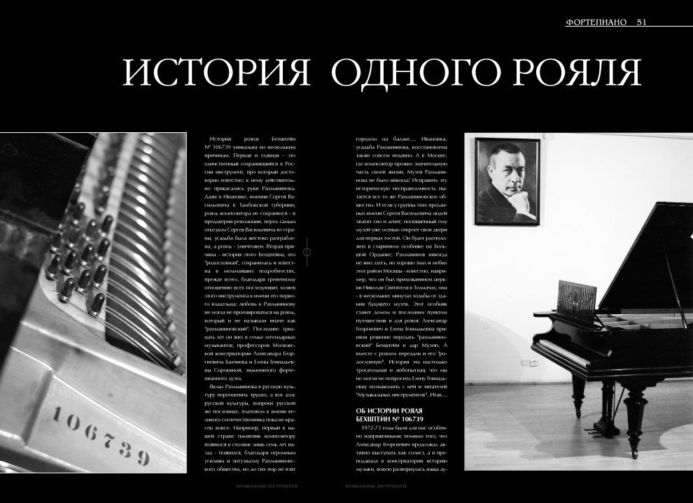 О рояле Рахманинова и фотосъемке в музее. фотограф Кирилл Кузьмин