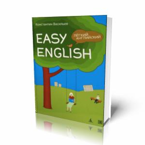 Easy English / Легкий английский. Самоучитель английского языка