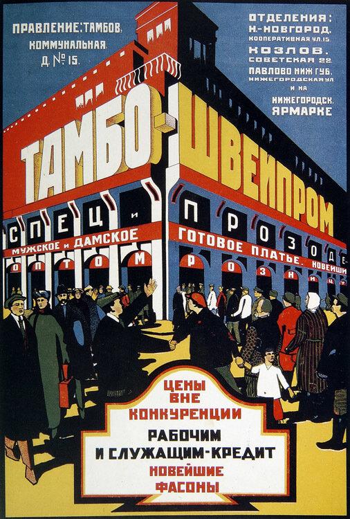 ТамбоШвейПром