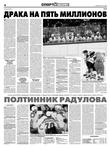 """""""Спорт-Экспресс"""" от 11 января 2010"""