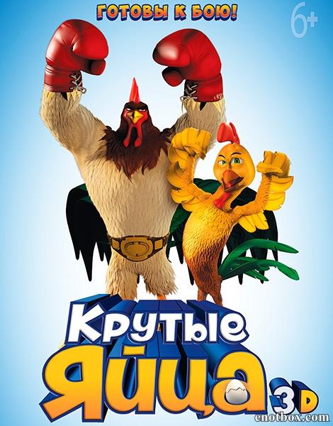 Крутые яйца / Un gallo con muchos huevos (2015/DVDRip)