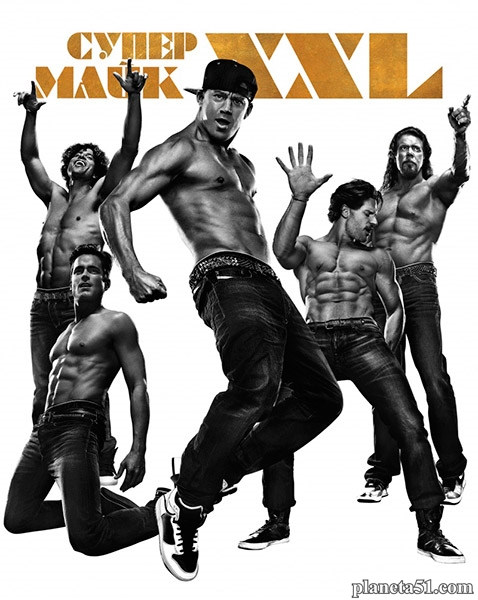 Супер Майк XXL / Magic Mike XXL (2015/BDRip/HDRip)