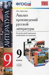 Книга Анализ произведений русской литературы, 9 класс, Аристова М.А., 2013
