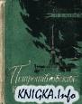 Книга Петропавловская крепость