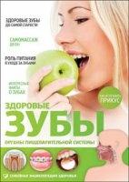 Книга Здоровые зубы. Органы пищеварительной системы