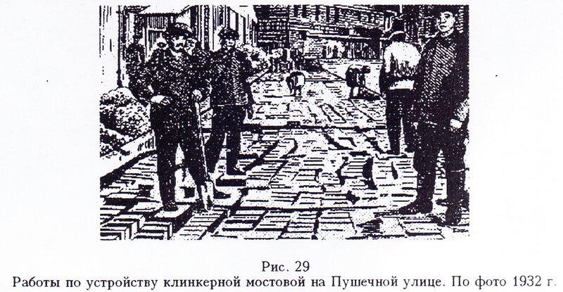 Клинкерная кирпичная мостовая. Пушечная улица. 1932 год