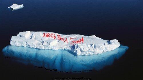 Недавно я побывал на айсберге близ Антарктиды.И оставил на нем мои следы!