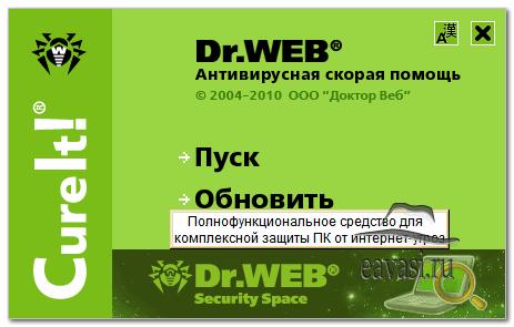 Dr.Web CureIt!®